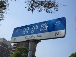复旦江湾校区在淞沪路上。
